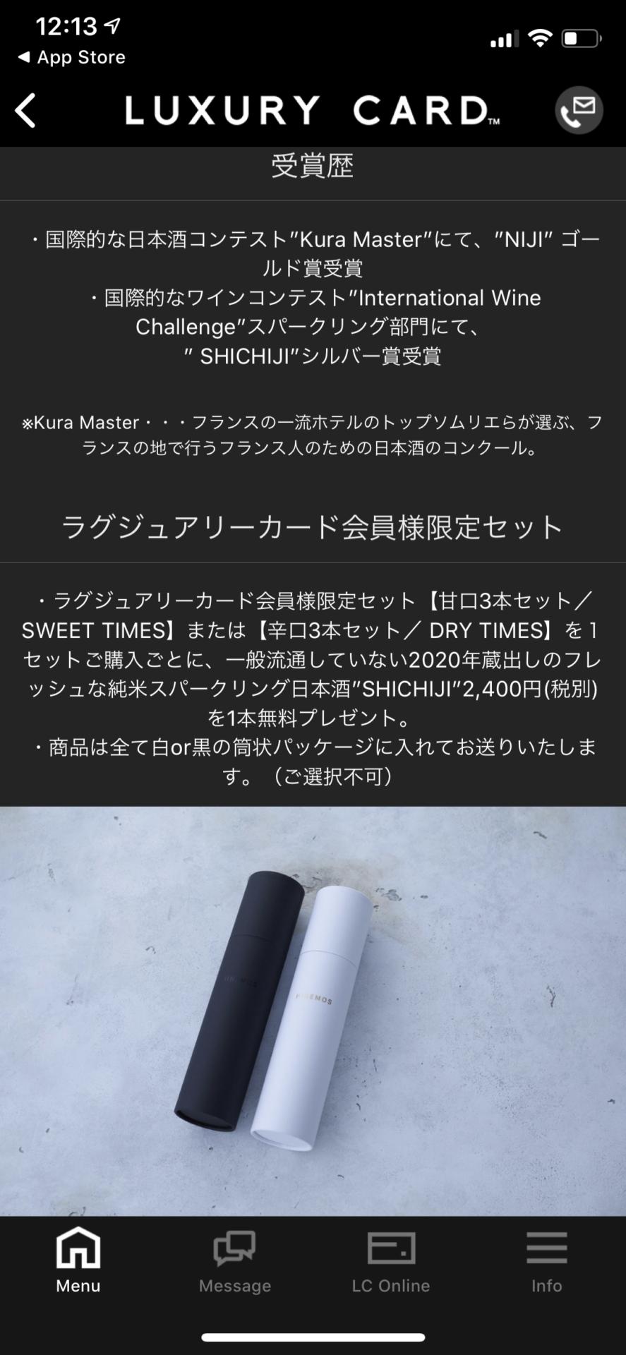 ラグジュアリーカード限定の日本酒優待 (4)