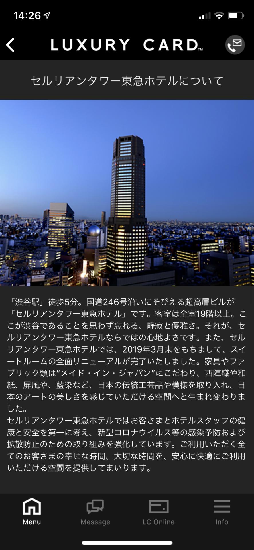 ラグジュアリーカードのセルリアンタワー東急ホテル宿泊プラン (8)