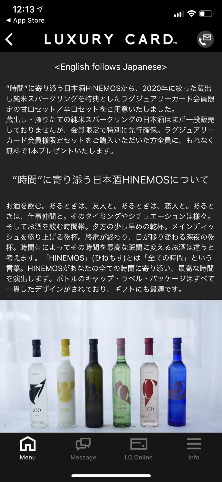 ラグジュアリーカード限定の日本酒優待 (3)