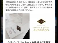 ラグジュアリーカードのデヴィッド・ジョン・アンダーソン オーダーシャツ優待