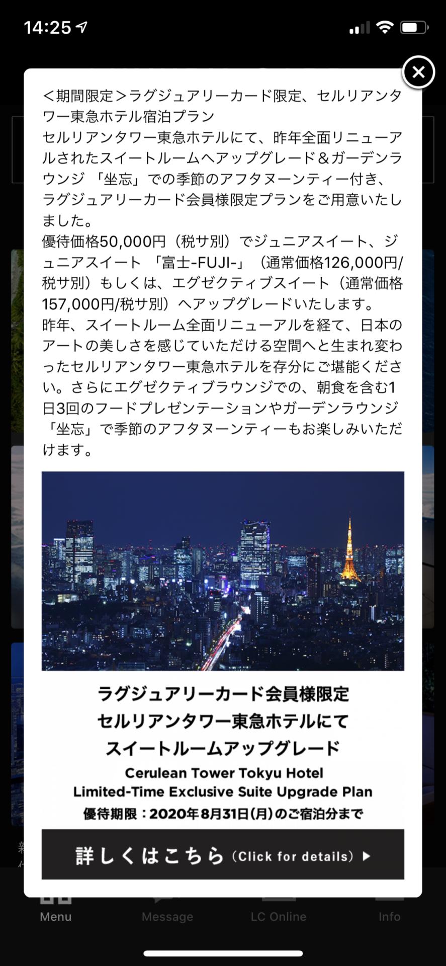 ラグジュアリーカードのセルリアンタワー東急ホテル宿泊プラン