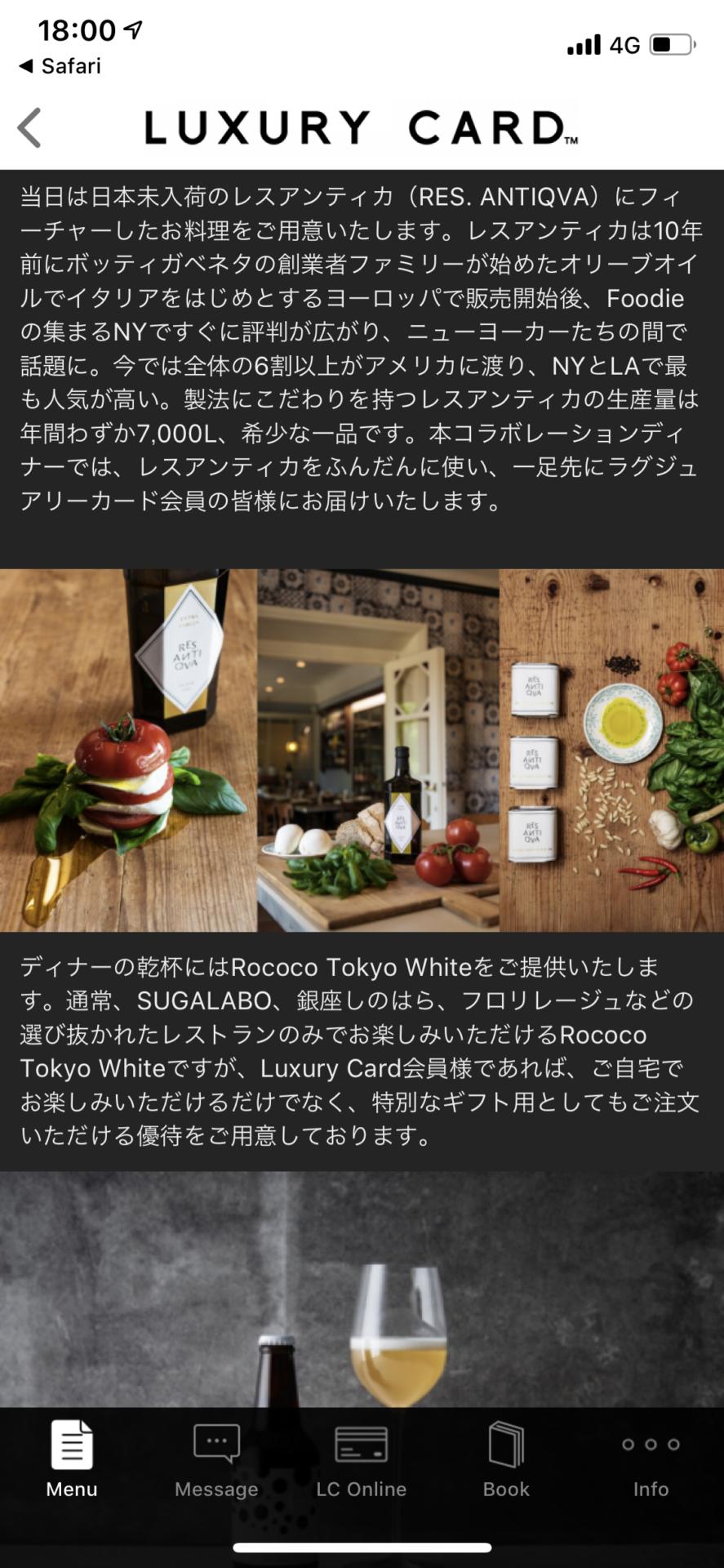 ラグジュアリーカードのスペシャルコラボレーションディナー!ディジョルジョ×レスアンティカ (4)