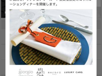ラグジュアリーカードのスペシャルコラボレーションディナー!ディジョルジョ×レスアンティカ (1)