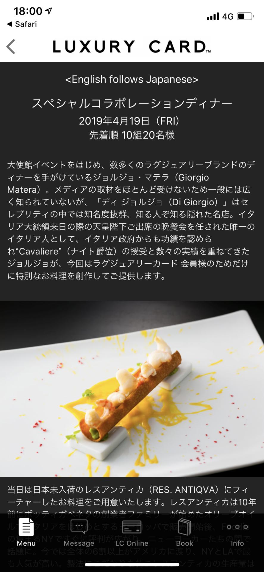ラグジュアリーカードのスペシャルコラボレーションディナー!ディジョルジョ×レスアンティカ (5)