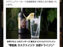 季能美 カスクエイジド 京都ドライジン (2)