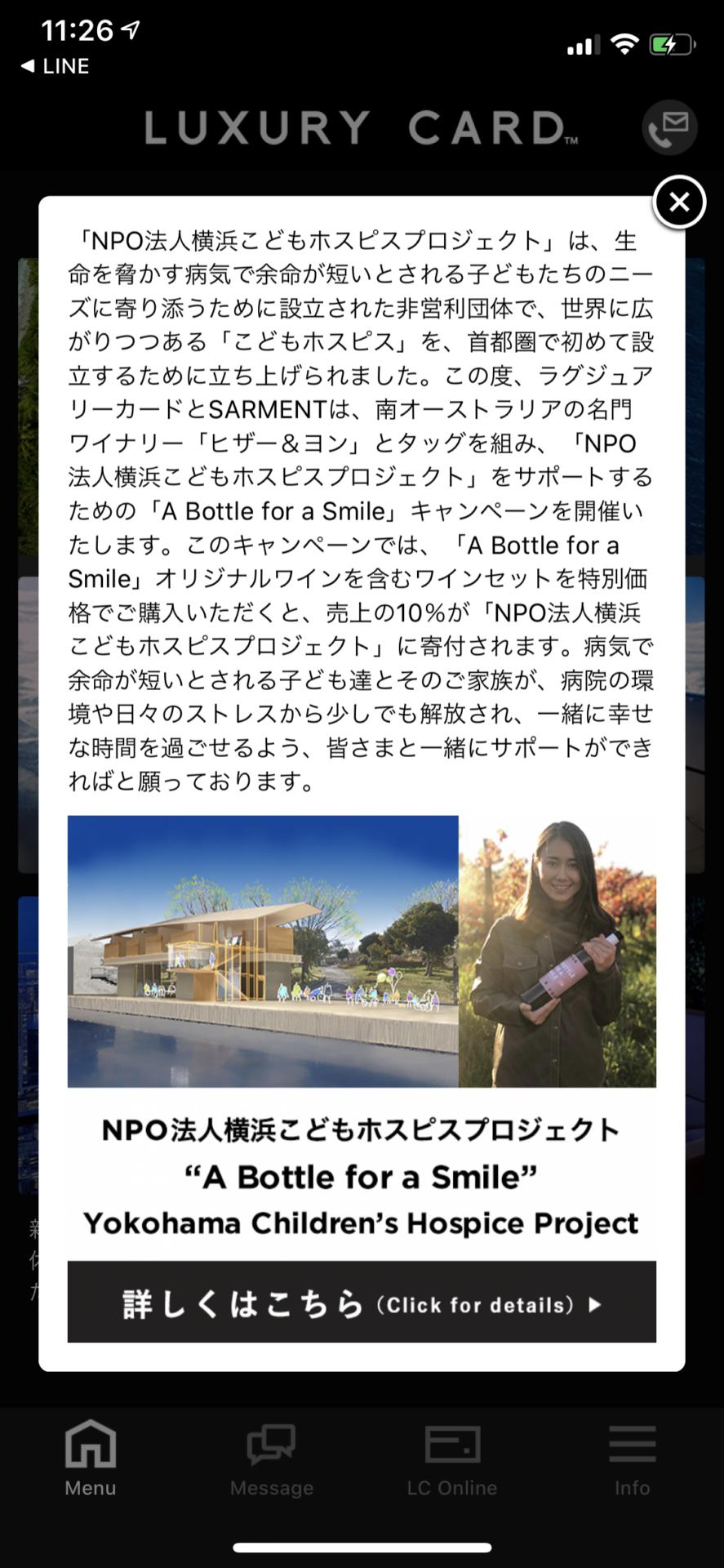 ワイン購入でNPO法人横浜こどもホスピスプロジェクトに寄付 (ラグジュアリーカード) (4)