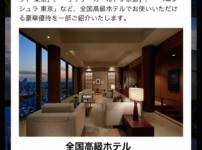 ラグジュアリカードの高級ホテル3泊目無料キャンペーン (2)