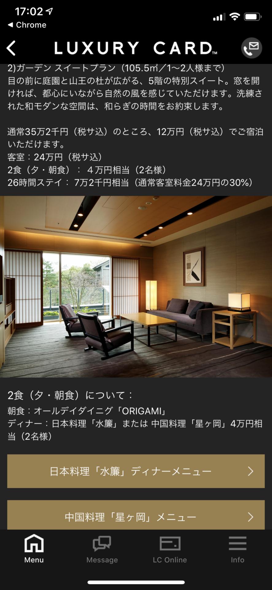 ラグジュアリーカードのザ・キャピトルホテル 東急 特別プラン (5)