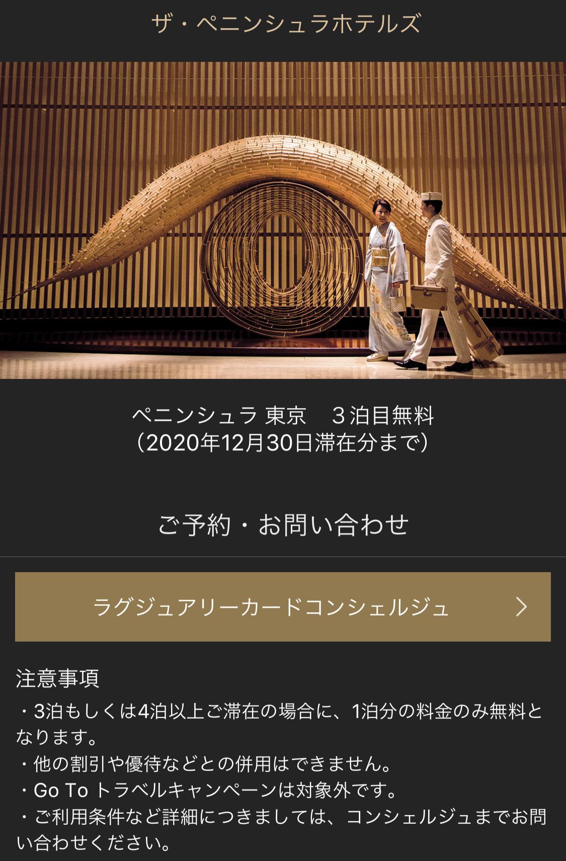 ラグジュアリカードの高級ホテル3泊目無料キャンペーン (1)
