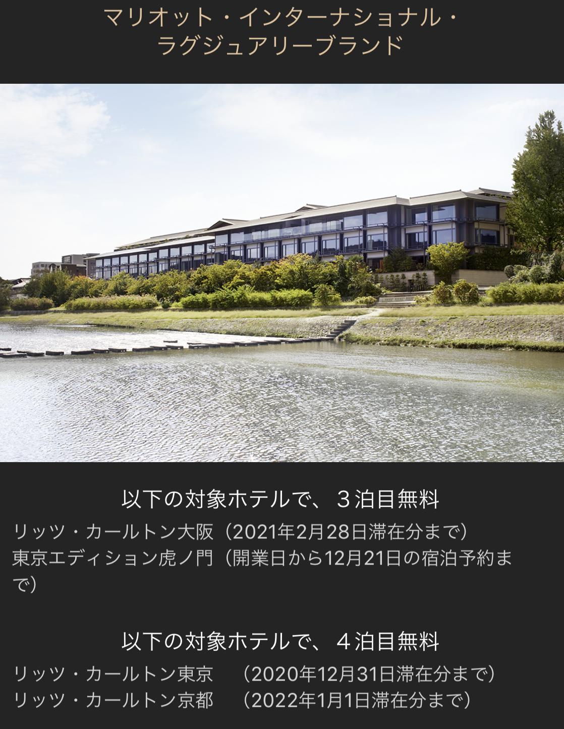 ラグジュアリカードの高級ホテル3泊目無料キャンペーン (4)