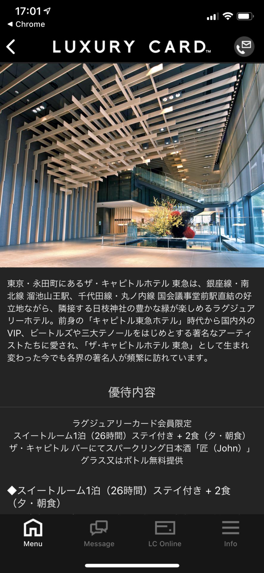 ラグジュアリーカードのザ・キャピトルホテル 東急 特別プラン (3)