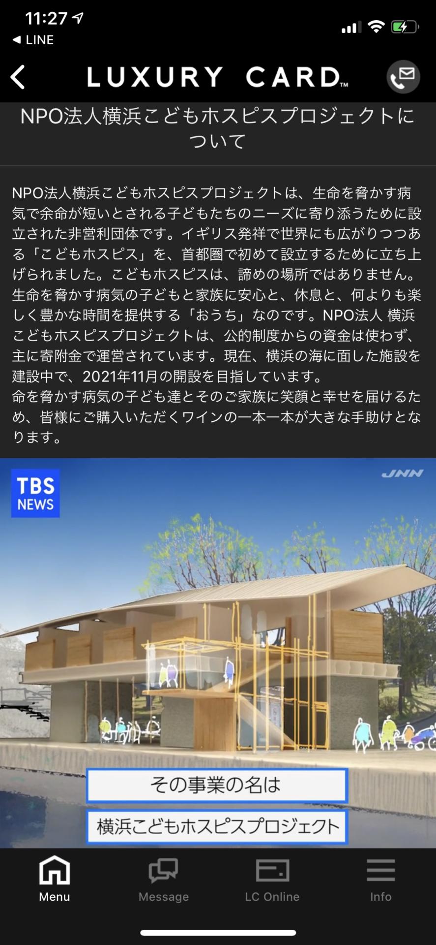 ワイン購入でNPO法人横浜こどもホスピスプロジェクトに寄付 (ラグジュアリーカード) (3)