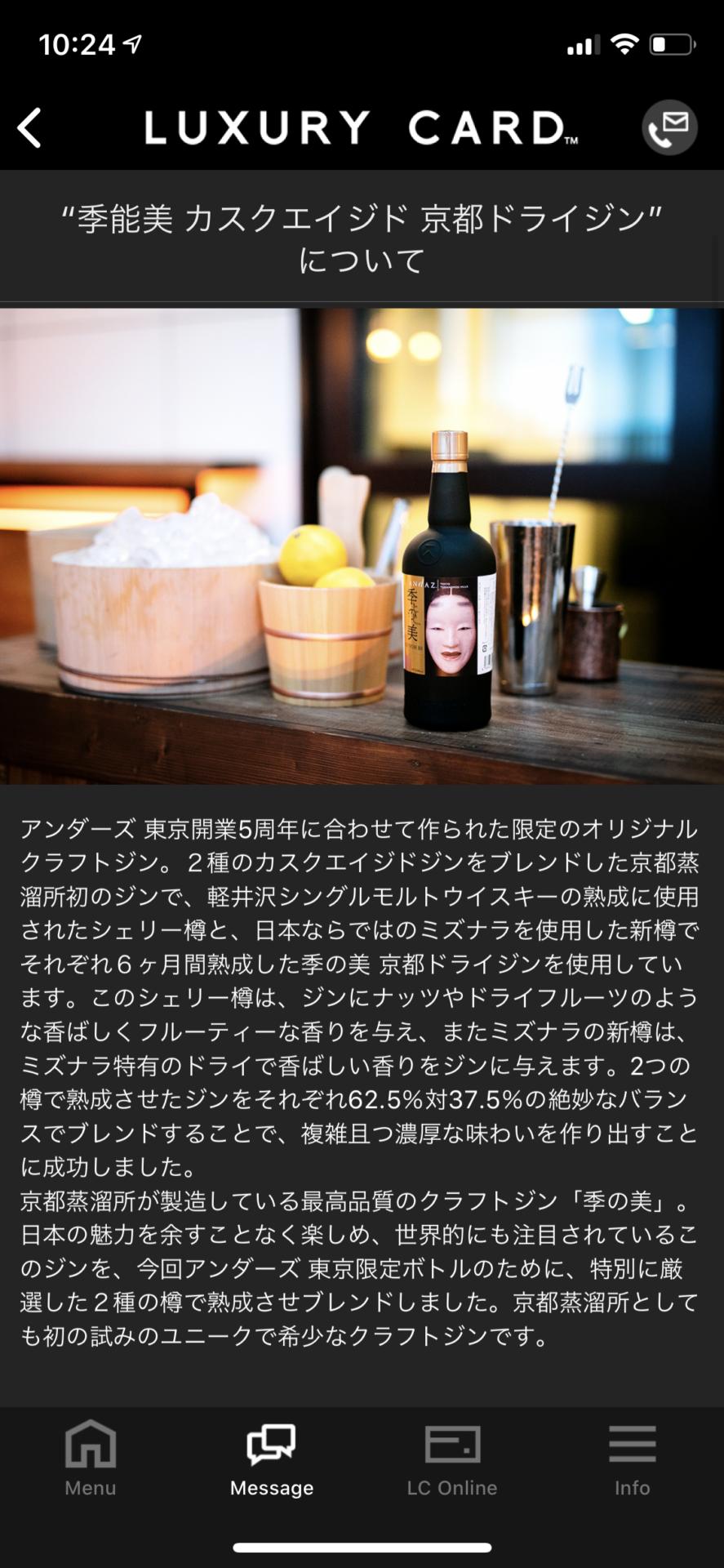 季能美 カスクエイジド 京都ドライジン (3)