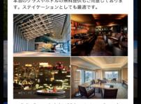 ラグジュアリーカードのザ・キャピトルホテル 東急 特別プラン (2)
