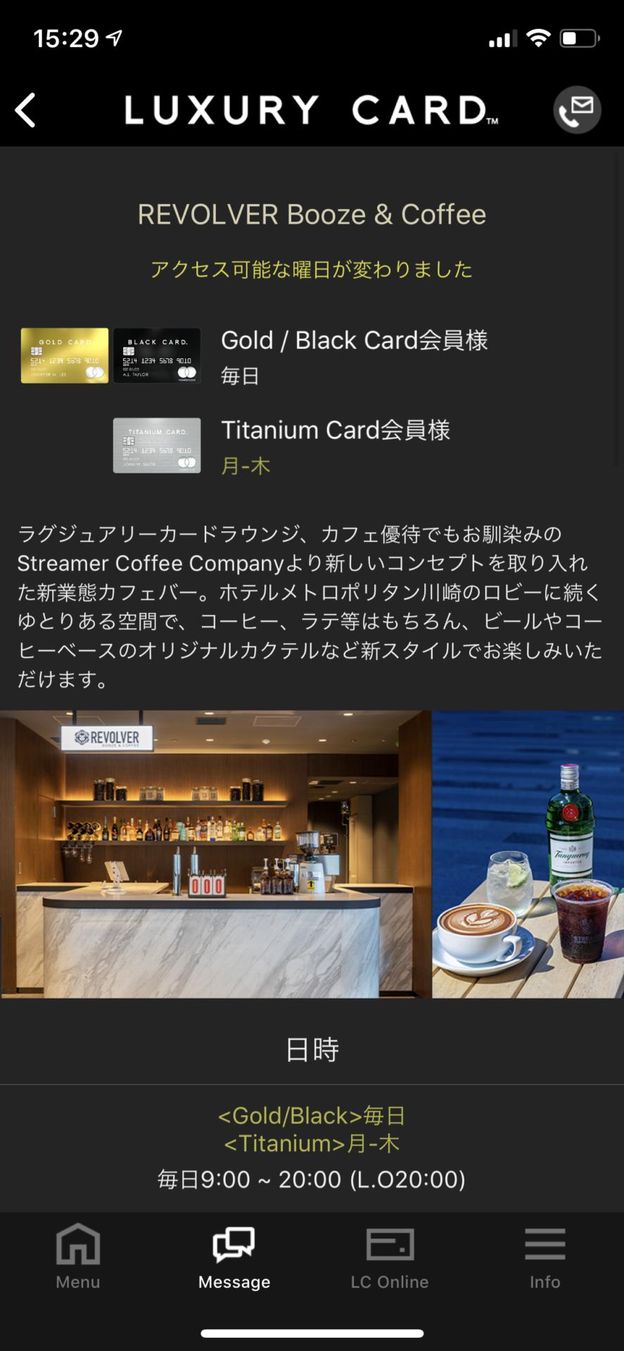 REVOLVER Booze & Coffeeでのラグジュアリーラウンジアワー