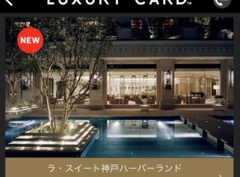 ホテル ラ・スイート神戸ハーバーランドのラグジュアリーラウンジアワー