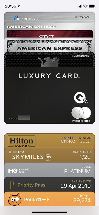 ラグジュアリーカードのApple Pay