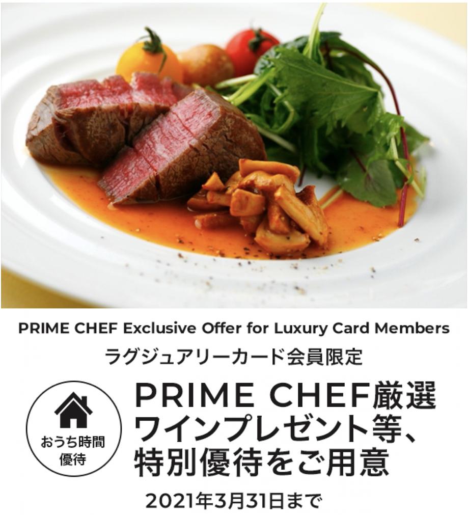 PRIME CHEFのラグジュアリーカード会員限定の優待