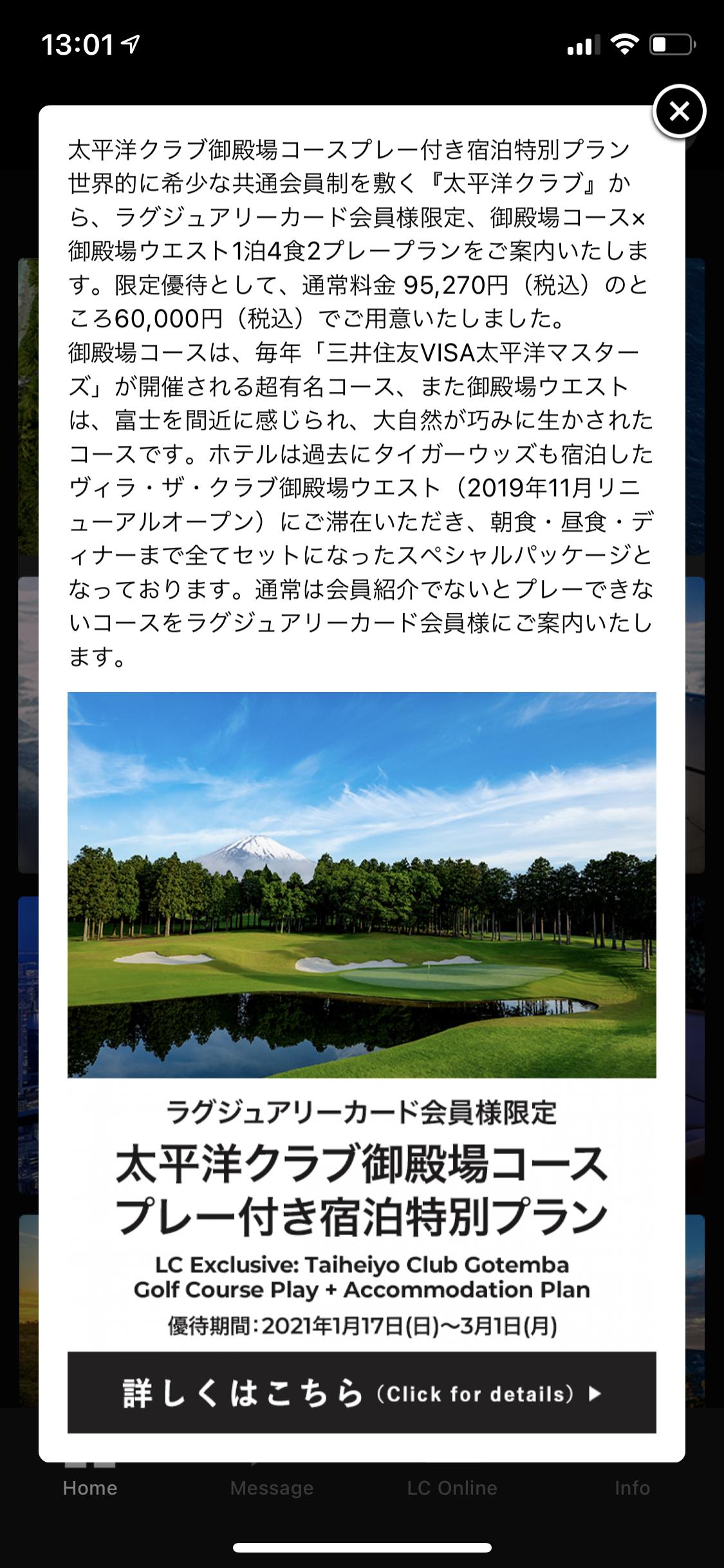 ラグジュアリーカードの太平洋クラブ御殿場コースプレー付き宿泊特別プラン (2)