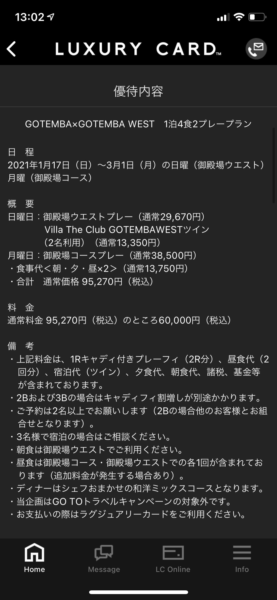 ラグジュアリーカードの太平洋クラブ御殿場コースプレー付き宿泊特別プラン (4)