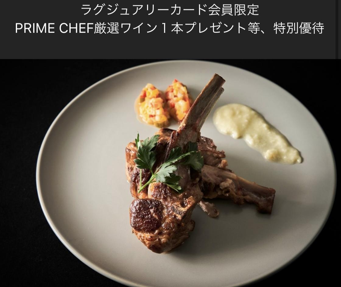 PRIME CHEFの料理イメージ