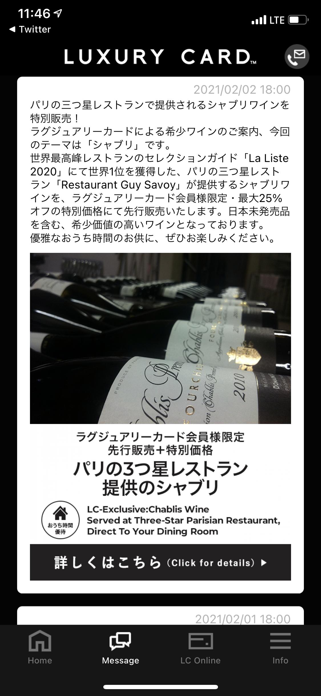 ラグジュアリーカードのパリの三ツ星レストラン提供の希少シャブリワイン優待 (4)