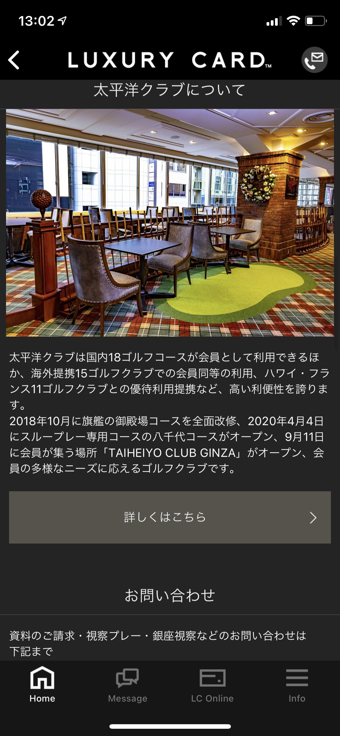 ラグジュアリーカードの太平洋クラブ御殿場コースプレー付き宿泊特別プラン (1)