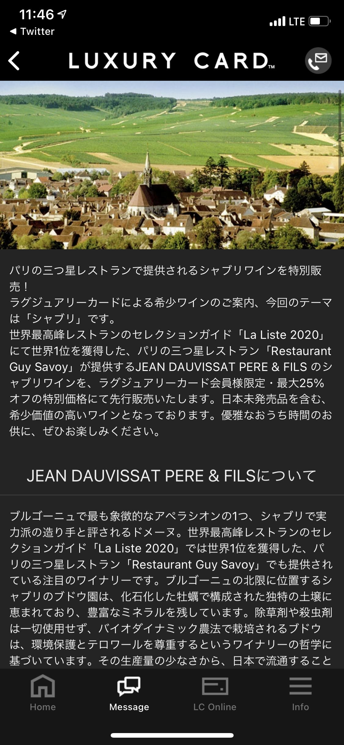 ラグジュアリーカードのパリの三ツ星レストラン提供の希少シャブリワイン優待 (3)