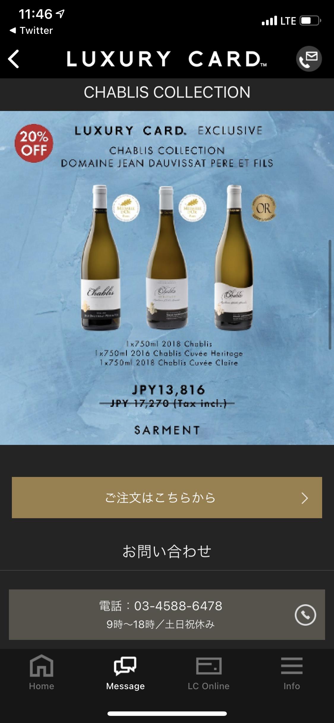 ラグジュアリーカードのパリの三ツ星レストラン提供の希少シャブリワイン優待 (1)