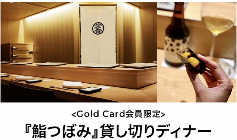 ラグジュアリーカード ゴールド限定の鮨つぼみ貸切ディナー
