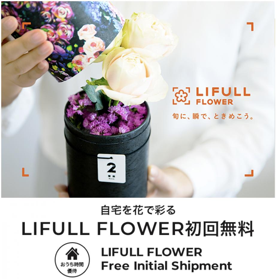 花の定期便 LIFULLFLOWER のラグジュアリーカード会員限定優待
