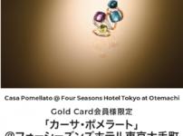 ラグジュアリーカード ゴールド限定イベント「カーサ・ポメラート@フォーシーズンズホテル東京大手町」