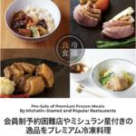 会員制予約困難店やミシュラン星付きの逸品をプレミアム冷凍料理「冷凍良食」 (2)
