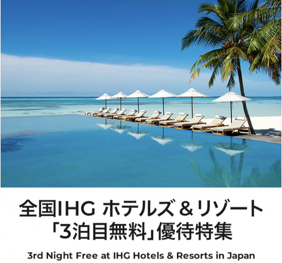 ラグジュアリーカードの全国のIHG ホテルズ & リゾート「3泊目無料」優待