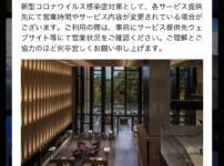 フォーシーズンズホテル京都のラグジュアリーラウンジアワー